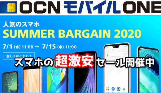 【激安セール】OCNモバイルONEの「サマーバーゲン2020」で人気スマホが超お買い得価格!