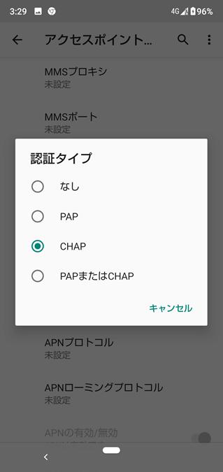 OCNモバイルONE APN設定14
