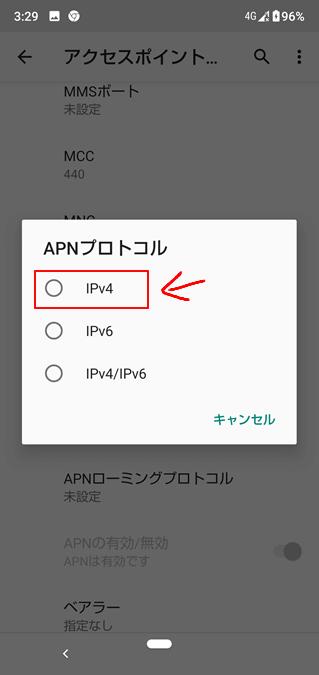 OCNモバイルONE APN設定15