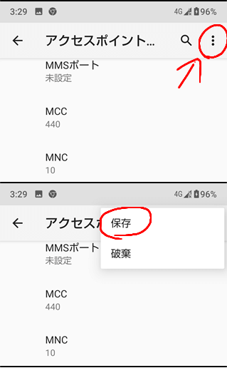 OCNモバイルONE APN設定16