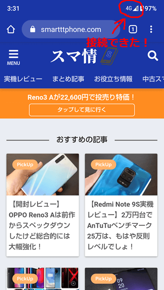 OCNモバイルONE APN設定18