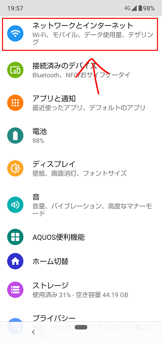 OCNモバイルONE APN設定3
