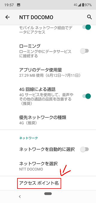 OCNモバイルONE APN設定6