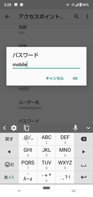 OCNモバイルONE APN設定12