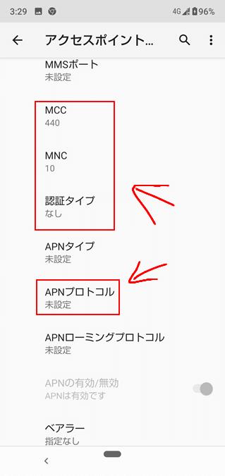 OCNモバイルONE APN設定13