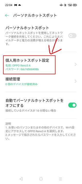 OPPO Reno3 Aのテザリング手順4