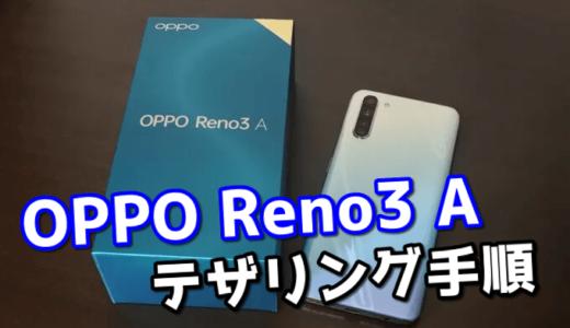 OPPO Reno3 Aテザリング設定手順を画像で解説!
