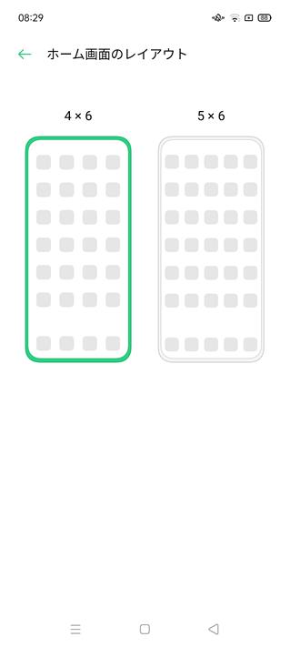 ホーム画面のアイコンを5×6に変更する3