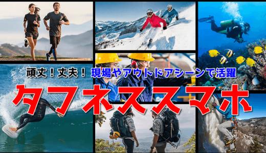 【2020年】おすすめタフネススマホ13選【京セラ・CAT・中華】