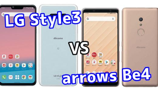 「LG style3」と「arrows Be4」の違いを比較!