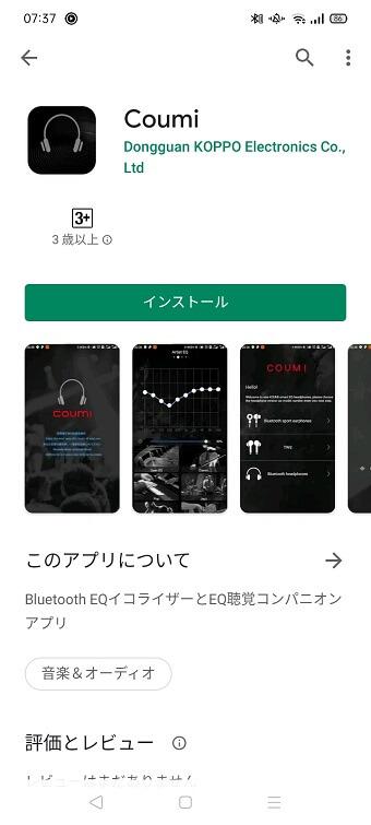 イコライザアプリでカスタマイズ可能