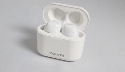 【開封レビュー】COUMI TWS-817Aが防水IPX7にアップグレード。イコライザも使えるとか。
