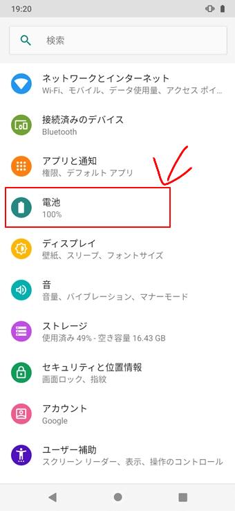 バッテリー残量を数字(%)で表示する4