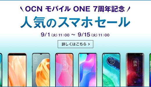 XiaomiやOPPOの人気スマホが投売り!OCNモバイルONEの最強セールがまたきた!