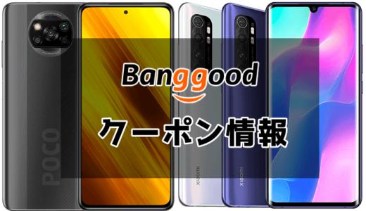 【2020年12月最新】海外スマホ通販「Banggood」のクーポン情報まとめ