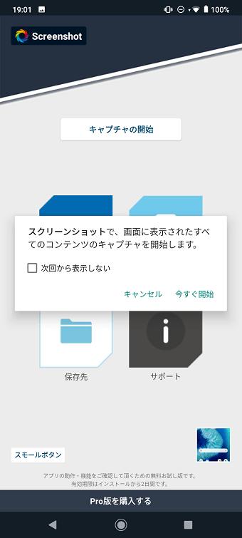 無音スクショアプリを追加する2