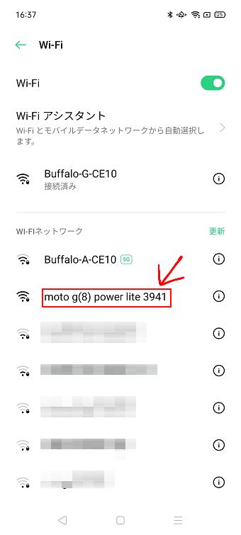 moto g8 power liteのテザリング手順10