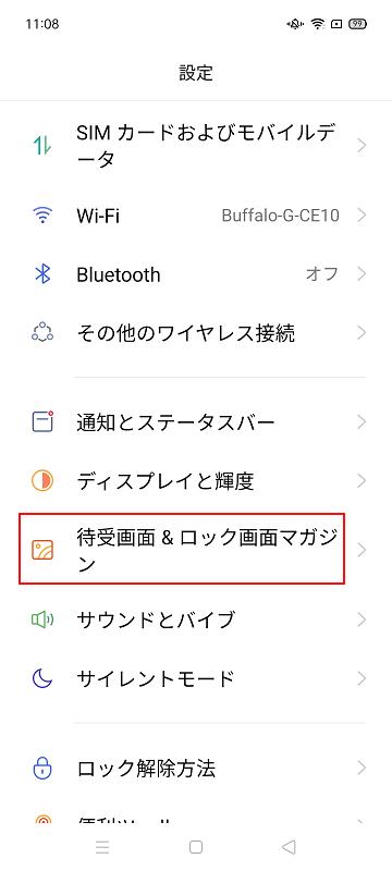 ホーム画面のアイコンを5×6に変更する