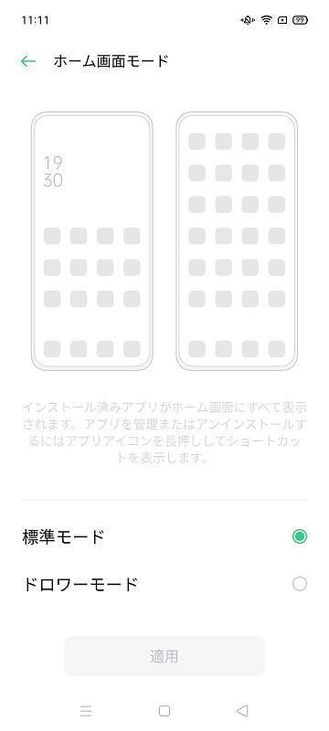 ホーム画面のアイコンを5×6に変更する5