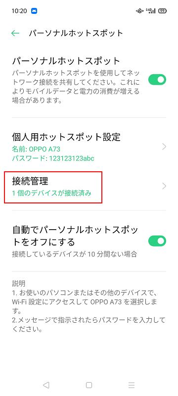 OPPO A73のアクセスポイントに接続する3