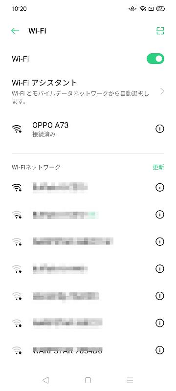OPPO A73のアクセスポイントに接続する2