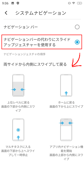 ナビゲーションキーを左右逆にする4