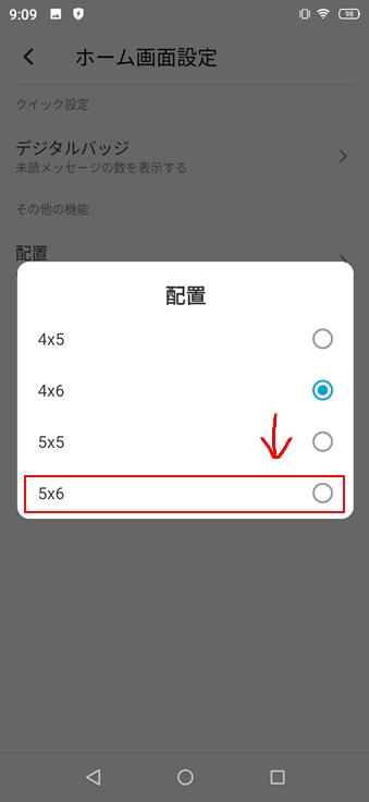 ホーム画面のアイコンを5×6配置にする4
