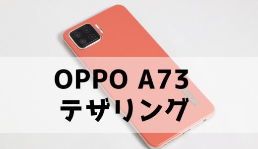 OPPO A73のテザリング手順【画像で解説】