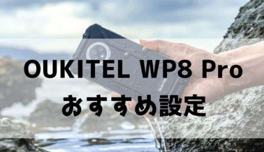 OUKITEL WP8 Proを購入したらやっておきたい9つの設定
