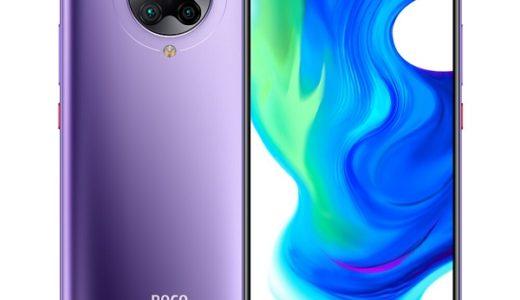 Poco F2 Proのスペックや購入先まとめ【安く買う方法】