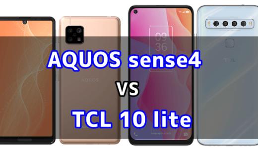 AQUOS sense4とTCL 10 liteのスペックの違いを比較!