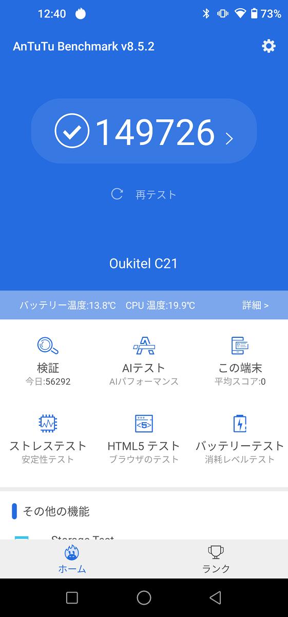 OUKITEL C21のAnTuTuベンチマーク
