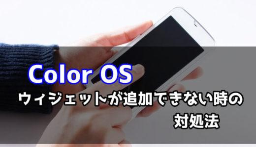 OPPOスマホ(ColorOS)のウィジェットが設定できない時の対処法