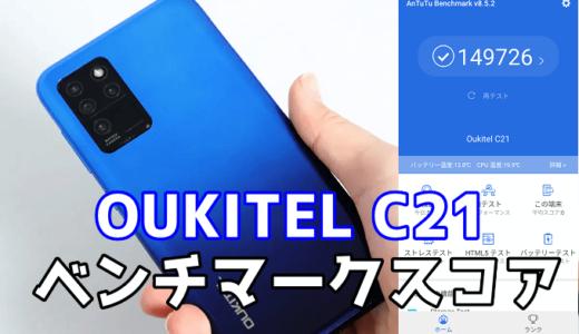 OUKITEL C21の実機ベンチマークスコア【AnTuTu】【Helio P60】