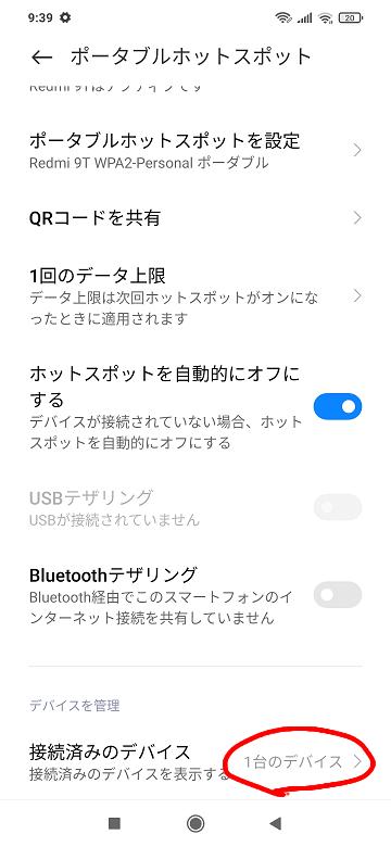 Redmi 9Tのアクセスポイントに接続する3