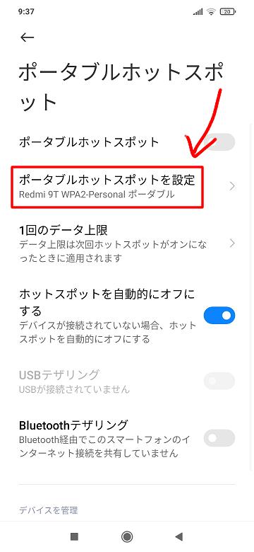 Redmi 9Tのテザリング手順5