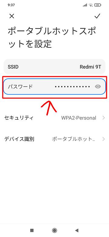 Redmi 9Tのテザリング手順6