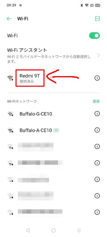 Redmi 9Tのアクセスポイントに接続する2