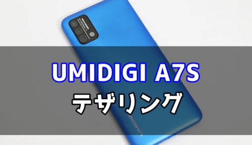 UMIDIGI A7Sのテザリングが繋がらない時の対処法【5GHzに変更】