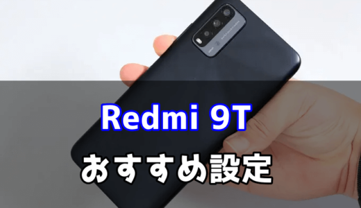 Redmi 9Tを購入したらやっておきたい11個の設定