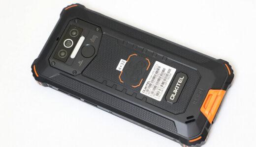 【OUKITEL WP5 レビュー】バッテリー持ちの良い格安タフネススマホ【大容量8000mAh】