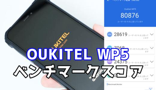 OUKITEL WP5の実機ベンチマークスコア【AnTuTu】【Helio A22】