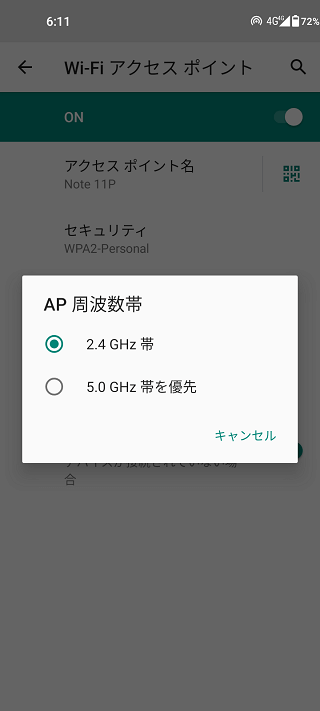 周波数を5GHz帯に切り替える方法2