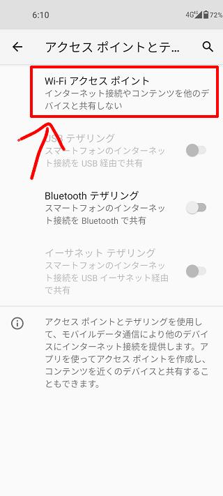 Ulefone Note 11Pのテザリング手順5