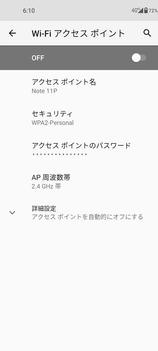 Ulefone Note 11Pのテザリング手順6