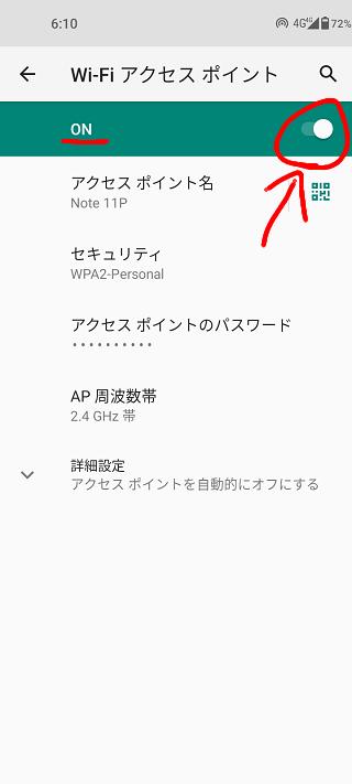Ulefone Note 11Pのテザリング手順8