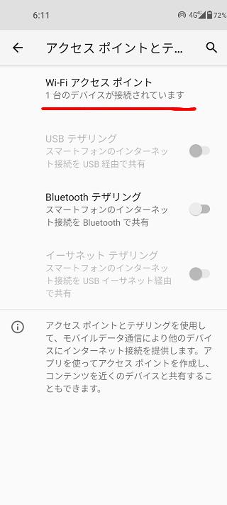 Ulefone Note 11Pのアクセスポイントに接続する3