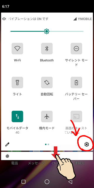 OUKITEL WP5のテザリング手順