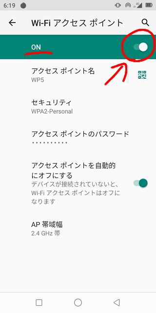 OUKITEL WP5のテザリング手順6