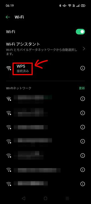 OUKITEL WP5のアクセスポイントに接続する2